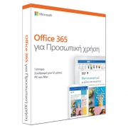 MICROSOFT Office 365 Personal P4 , 1 Year Subscription, Medialess, Greek